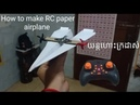 RC paper airplane 👍 How to make so eazy 👍Khmer RC 🇰🇭