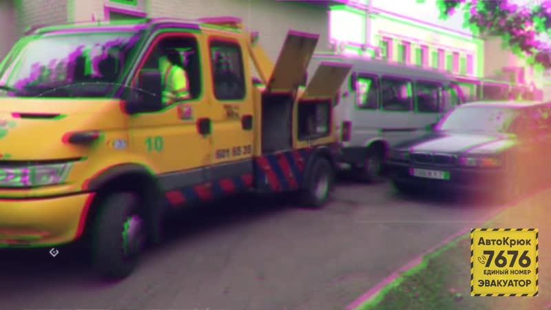 эвакуация с частичной погрузкой с заблокированными колесами