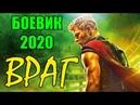 БОЕВИК 2020 САМЫЙ КОВАРНЫЙ! Фильм 2020 - ВРАГ @ Зарубежные боевики 2020 новинки
