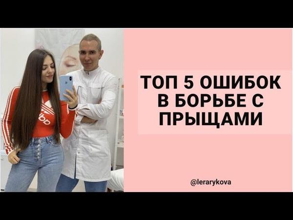 ВЕБИНАР ТОП-5 ОШИБОК В БОРЬБЕ С ПРЫЩАМИ