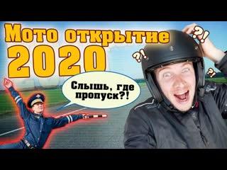 ОТКРЫТИЕ МОТО СЕЗОНА 2020