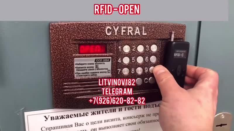 Вездеходы для домофонов RFID в Кодграббере для Шлагбаумов и ворот гаражей
