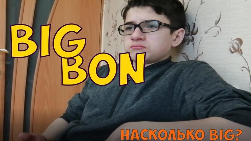 Обзор BigBon с курицей