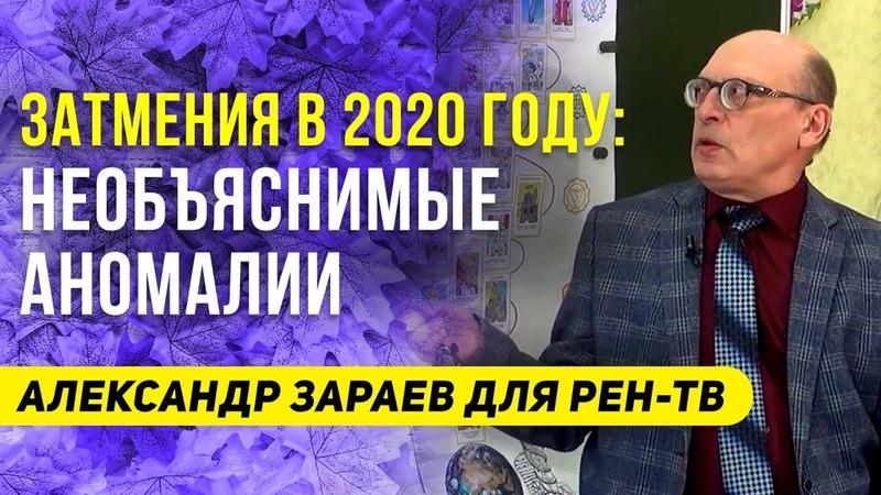 ЗАТМЕНИЯ В 2020 ГОДУ НЕОБЪЯСНИМЫЕ АНОМАЛИИ АЛЕКСАНДР ЗАРАЕВ ДЛЯ РЕН ТВ