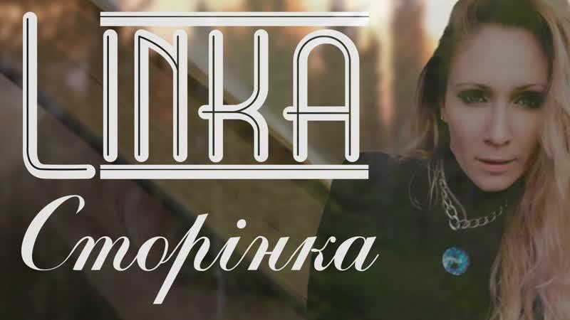 MARYNA LIN - Сторінка (Премьера песни)