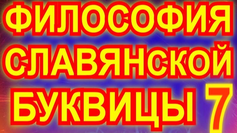 ФИЛОСОФИЯ СЛАВЯНСКОЙ БУКВИЦЫ 7 АРИЙСКАЯ ВЕДИЧЕСКАЯ ФИЛОСОФИЯ ЧТЕНИЕ НАЧАЛА ЗАКАТА