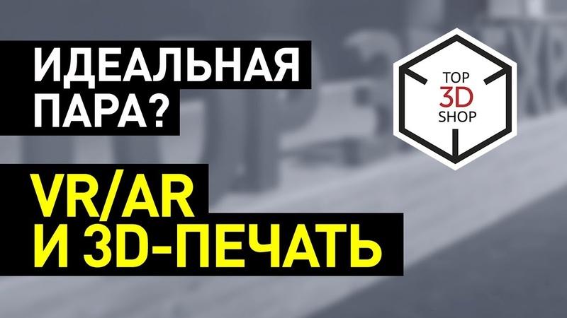Виртуальная реальность и 3D-печать как объединить VRAR и аддитивные технологии - Top 3D Expo
