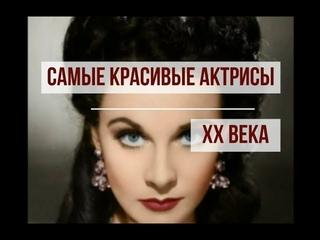 Самые красивые актрисы XX века