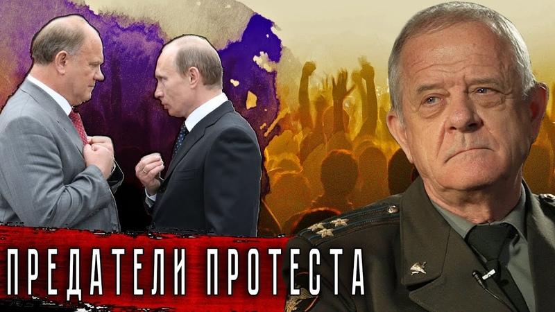 Предатели протеста ВладимирКвачков Путин Зюганов Протесты