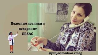 Полезные новинки и подарки от ERSAĞ. Совместный эфир Юлии Исмаиловой  и Тэа Демерчян