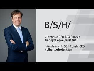 Интервью CEO БСХ Россия Хюберта Арье де Хаана