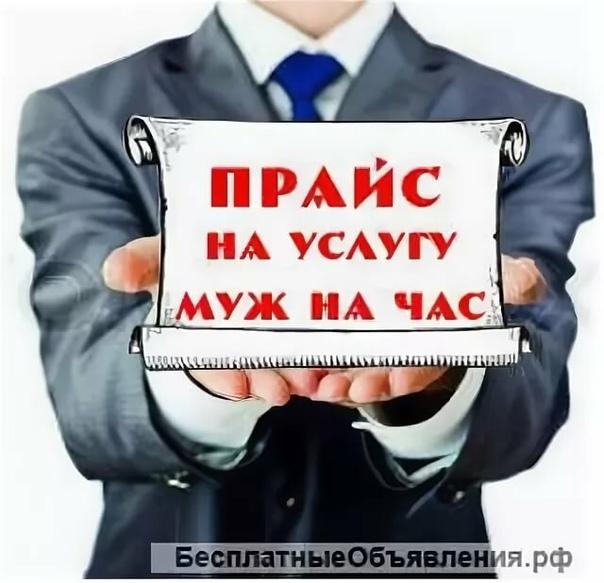 Муж час стоимость на услуга 24 часа адреса ломбард москва