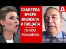 Украинский Генерал схлестнулся с русской пропагандисткой Скабеевой Игорь Романенко