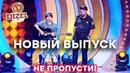 Дизель Шоу 2020 - НОВЫЙ 82 ВЫПУСК - ПРЕМЬЕРА 2020 - 20.11.2020 ЮМОР ICTV