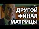 Неизвестный финал Матрицы Оригинальный сценарий культовой трилогии матрица Нео не спаситель