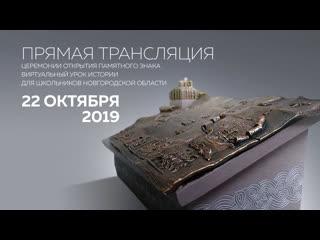 Церемония открытия памятного знака и виртуальный урок истории  г.