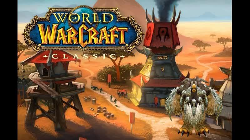 Путь Совы - RU Пламегор PVP - World of Warcraft Classic - За Орду Друид Баланс 23-25 лвл