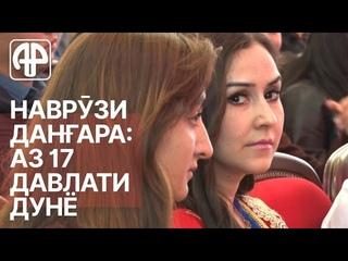 Таджикистан: гости из 17 стран отметили Навруз в Дангаре