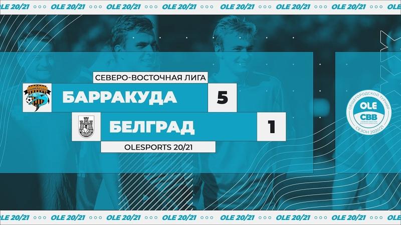 Барракуда Белград 5 1 Обзор матча