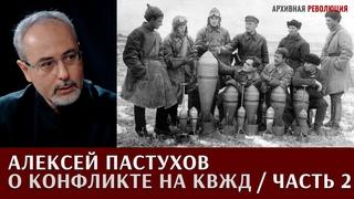 Алексей Пастухов о конфликте на Китайско-Восточной железной дороге. Часть 2 []