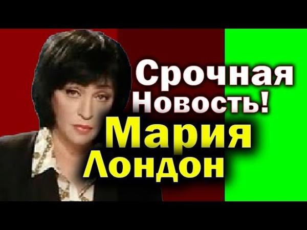 Мария Лондон Лучшее 2020 01 04 2020 Яростные Потуги Кремля
