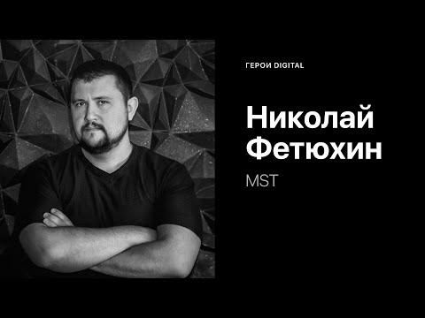 Интервью с основателем одного из ведущих digital агентств Николаем Фетюхиным.