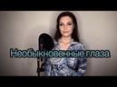 Алиса Супронова - Необыкновенные глаза К. Сейтлиев/А. Бабаев Alisa Supronova - Marvelous eyes