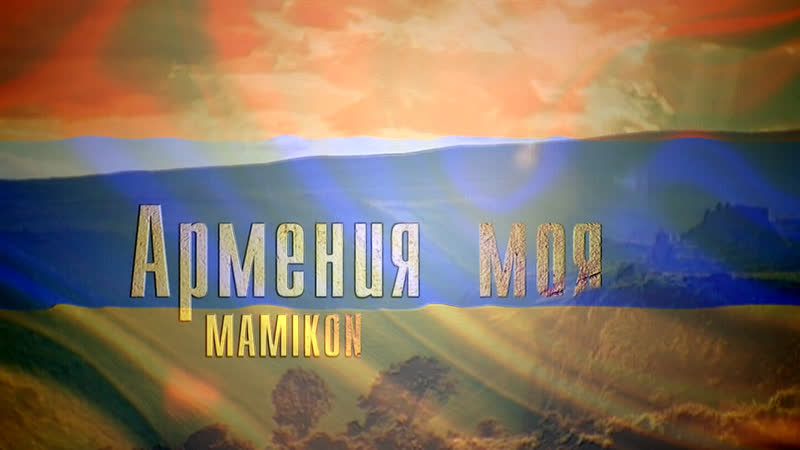 Mamikon Армения Моя Official Music Video