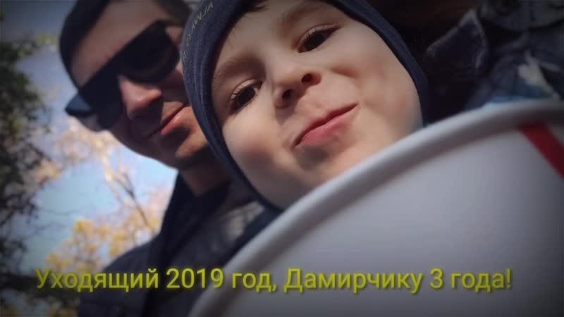 Уходящий 2019 год