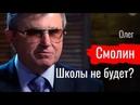 Школы не будет Олег Смолин По живому