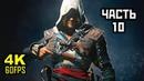 Assassin's Creed IV Black Flag Прохождение Без Комментариев Часть 10 PC 4K 60FPS