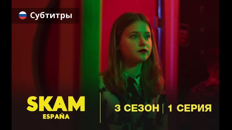 SKAM ESPAÑA | 1 серия 3 сезона