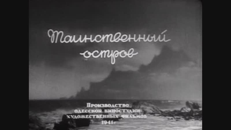 Таинственный остров 1941 Приключения Драма Советский фильм СССР