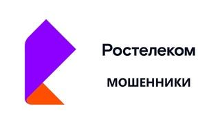 Михаил Осеевский президент мошенников Ростелеком