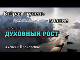 Вторая ступень духовного роста - знание. | 2-е Петра 1:5 | Алексей Прокопенко