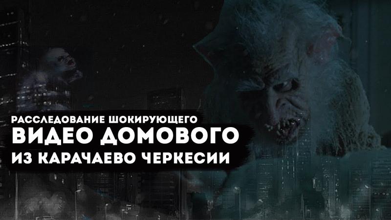 Шок Расследование шокирующего видео домового из Карачаево Черкесии