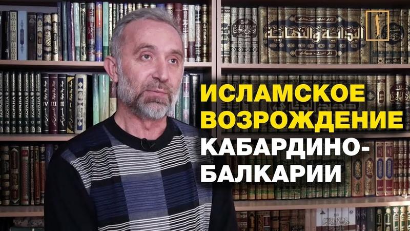 Вторая волна исламского возрождения в Кабардино Балкарии