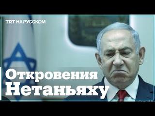 Нетаньяху рассказал, как обманывает весь мир