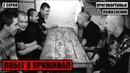 ПОБЕГ В КРИМИНАЛ. 2 СЕРИЯ. ПРИГОВОРЁННЫЕ ПОЖИЗНЕННО Криминальная Россия Криминальное видео