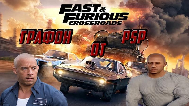 ГОВНОФОРСАЖ ЗА 3200 РУБЛЕЙ Fast Furious Crossroads