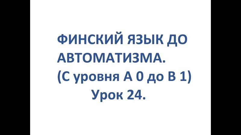 ФИНСКИЙ ЯЗЫК ДО АВТОМАТИЗМА УРОК 24 TESTI 2 OSA2