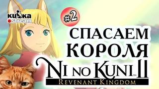 КиЗка спасает юного короля в Ni no Kuni II: Revenant Kingdom часть2