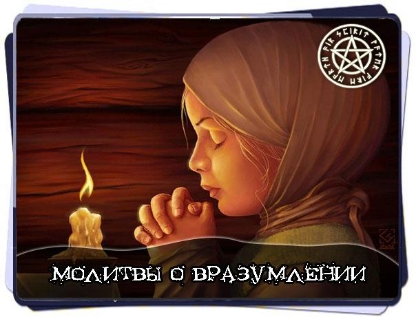 Молитвы о вразумлении    Ангелу Хранителю    Ангеле...