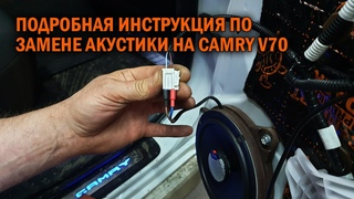 Подробный мануал по установке акустики на Камри 70 - Автотехцентр Сamry Tuning