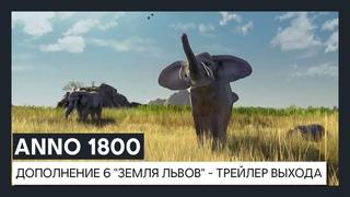 Anno 1800 дополнение 6 «Земля львов»: трейлер выхода