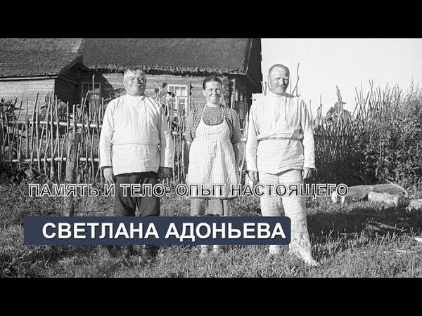 Память и тело в семейных фотографиях ХХ века C Адоньева