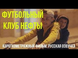 Футбольный клуб Нефты. Русская озвучка
