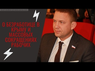 Выступление в Госсовете Крыма по поводу массовых сокращений и безработицы