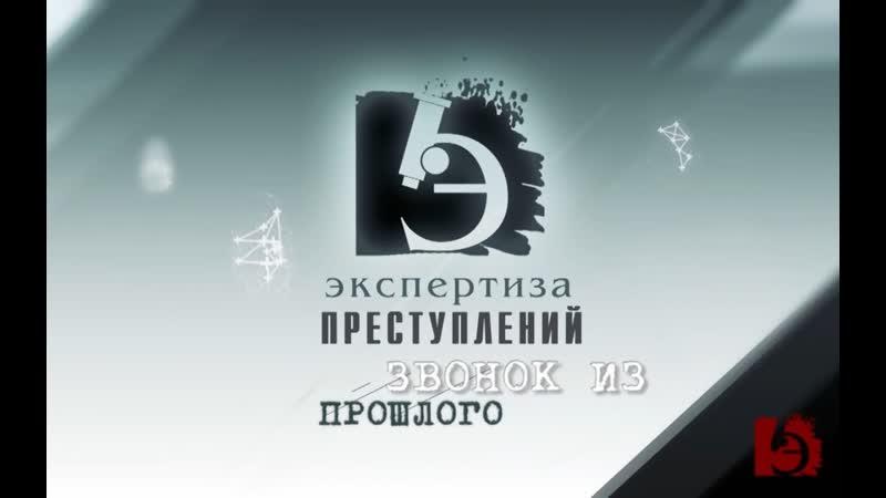 ЧП BY ЭКСПЕРТИЗА ПРЕСТУПЛЕНИЙ Звонок из прошлого