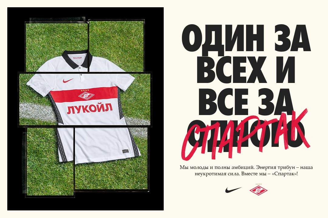 Все за «Спартак»: Nike и «Спартак» представляют новую форму сезона-2020/21